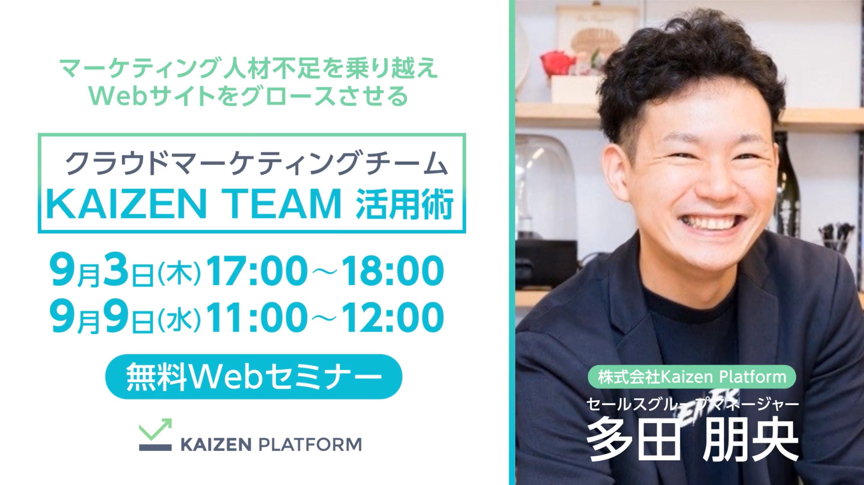 smr_kaizen-team-usage
