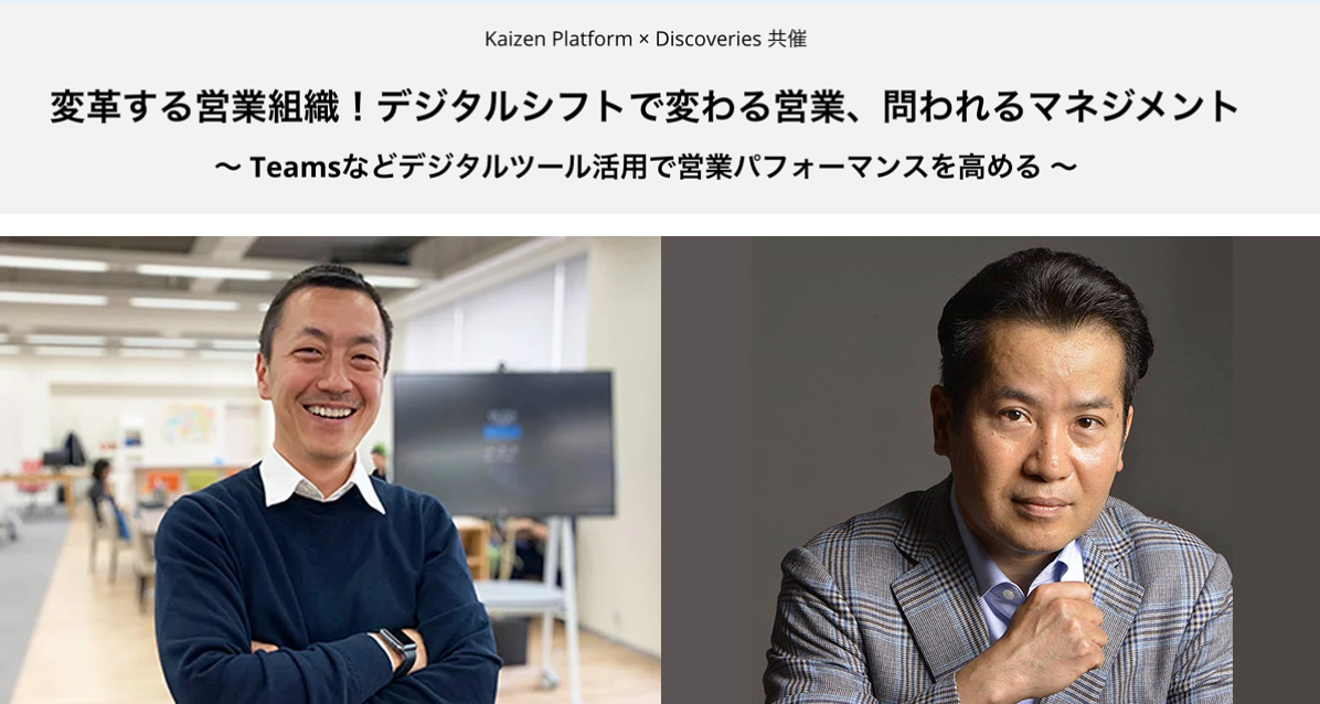 http://discoveries.co.jp/events/webinar06/